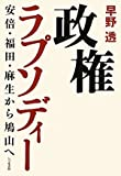 政権ラプソディー―安倍・福田・麻生から鳩山へ