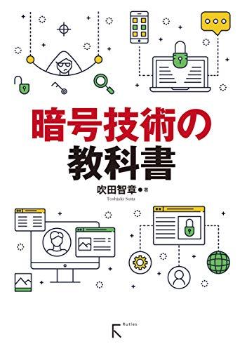 暗号技術の教科書 号技術の教科書 の電子書籍・スキャンなら自炊の森-秋葉2号店