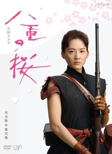 八重の桜 完全版 第弐集 DVD BOXの詳細を見る