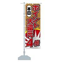 ポイント大還元 のぼり旗 サイズ選べます(コンパクト45x150cm 左チチ)