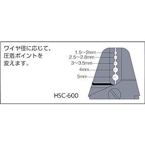 アーム(ARM) アームスエージャー HSC-600