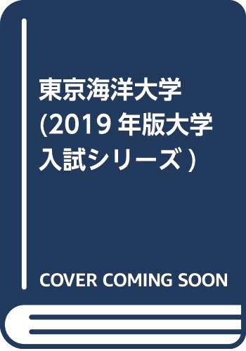 東京海洋大学 (2019年版大学入試シリーズ)