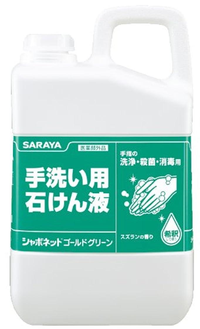 グレードアンタゴニスト土器シャボネット ゴールドグリーン 業務用 3kg 医薬部外品