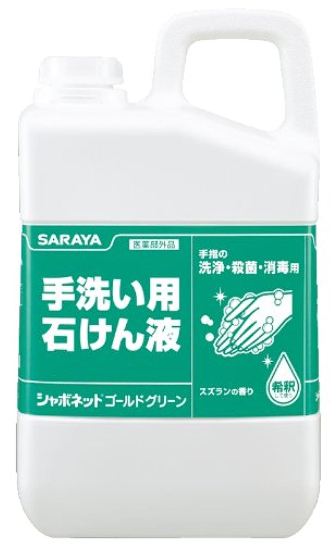 溶かす映画普通にシャボネット ゴールドグリーン 業務用 3kg 医薬部外品