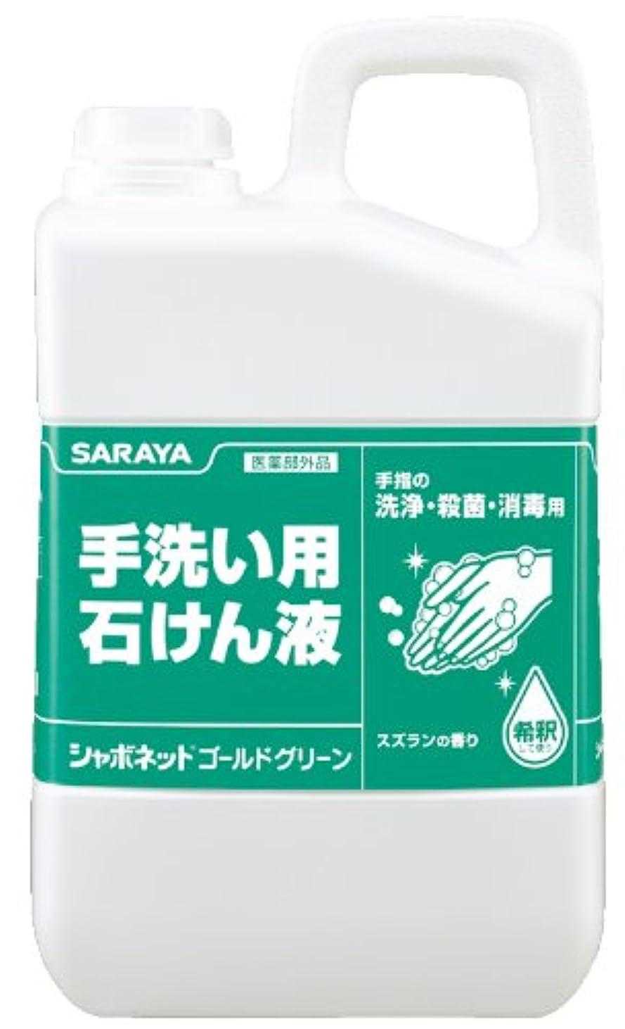 血清めるびっくりするシャボネット ゴールドグリーン 業務用 3kg 医薬部外品