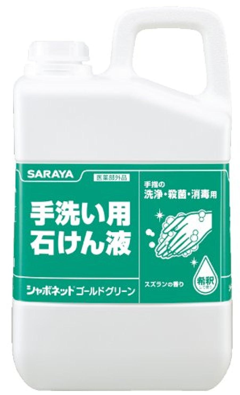 銅ジャベスウィルソンノベルティシャボネット ゴールドグリーン 業務用 3kg 医薬部外品
