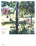 花の本 画像