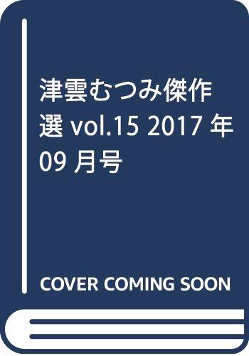 津雲むつみ傑作選(15) 2017年 09 月号 [雑誌]: ほんとうに泣・・・
