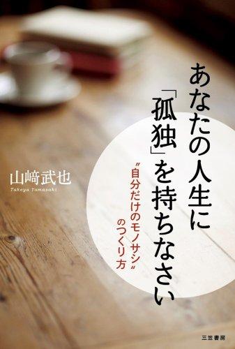あなたの人生に孤独を持ちなさい 山崎武也
