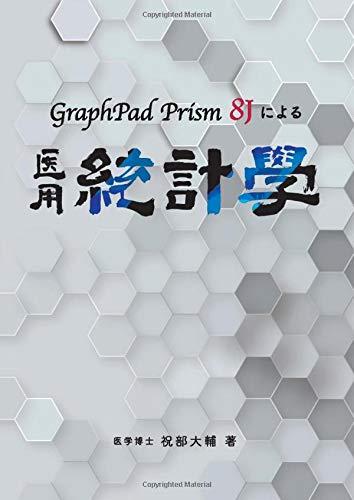 [画像:GraphPad Prism 8Jによる医用統計学 (MyISBN - デザインエッグ社)]