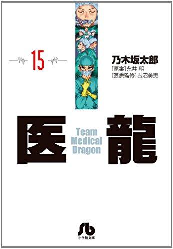 医龍 15 (小学館文庫 のB 15)