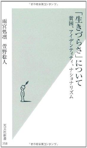「生きづらさ」について (光文社新書)の詳細を見る