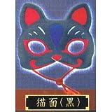遊べるoh!面シリーズ 日本のお面 [2.猫面(黒)](単品)