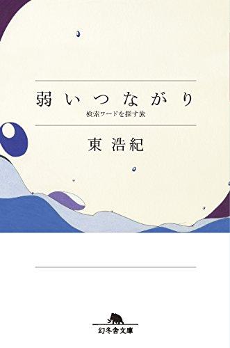 [画像:弱いつながり 検索ワードを探す旅 (幻冬舎文庫)]
