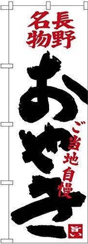 のぼり旗 おやき ご当地自慢 SNB-3774 (受注生産)