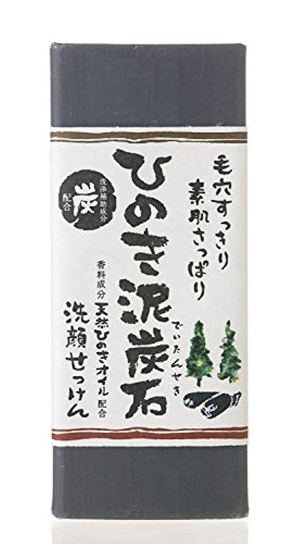 イースター発症効率的ひのき泥炭石 洗顔石けん すっきりタイプ 150g