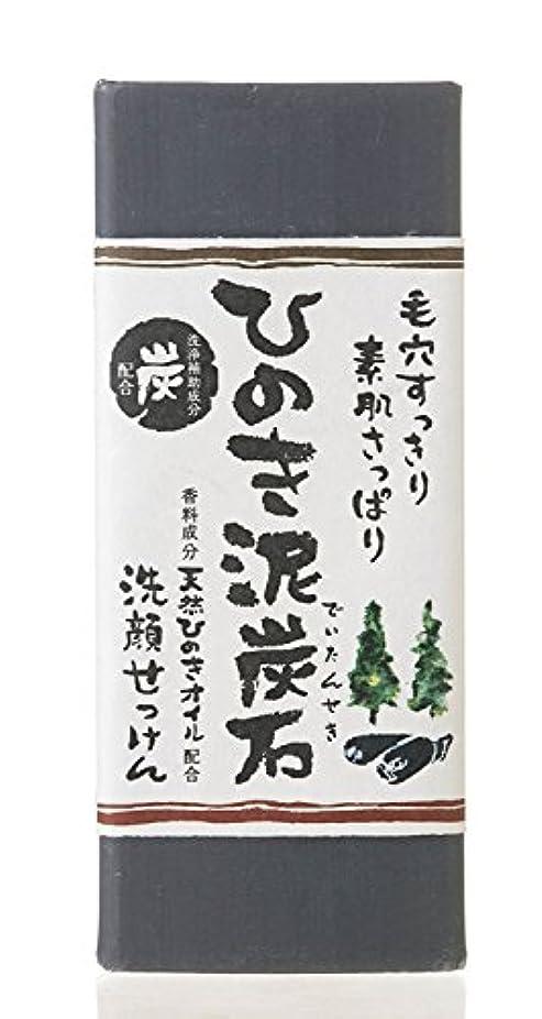 食品維持するの前でひのき泥炭石 洗顔石けん すっきりタイプ 150g
