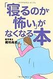 「寝るのが怖い」がなくなる本