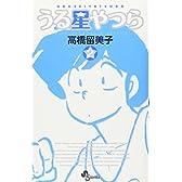 うる星やつら 2 (少年サンデーコミックス)