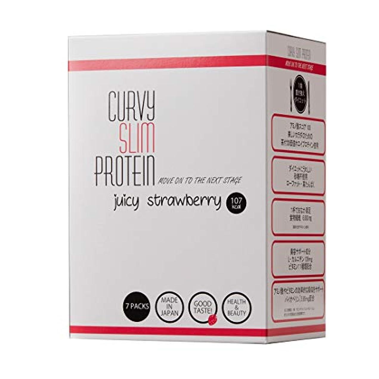 伴うアクセサリー透明にカーヴィースリム® プロテイン ジューシーストロベリー 置き換え ダイエット 7包(7食分)