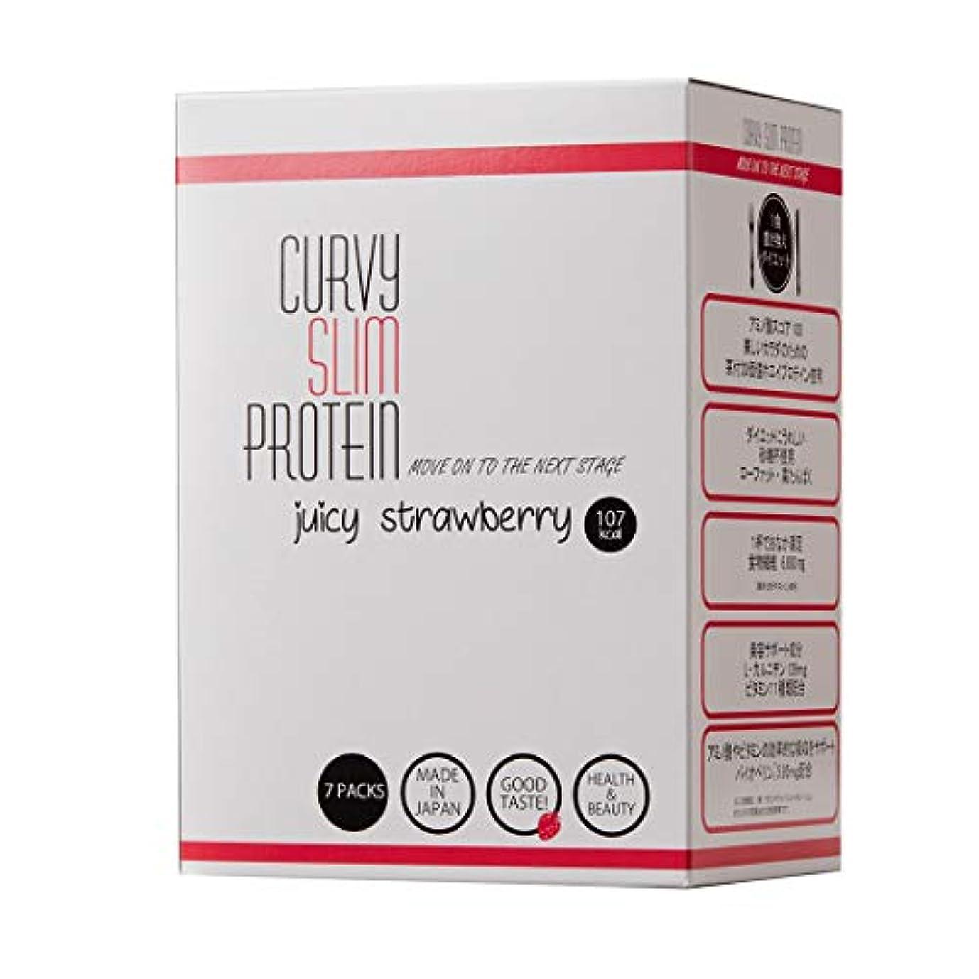 ディスコ風変わりな理容師カーヴィースリム® プロテイン ジューシーストロベリー 置き換え ダイエット 7包(7食分)