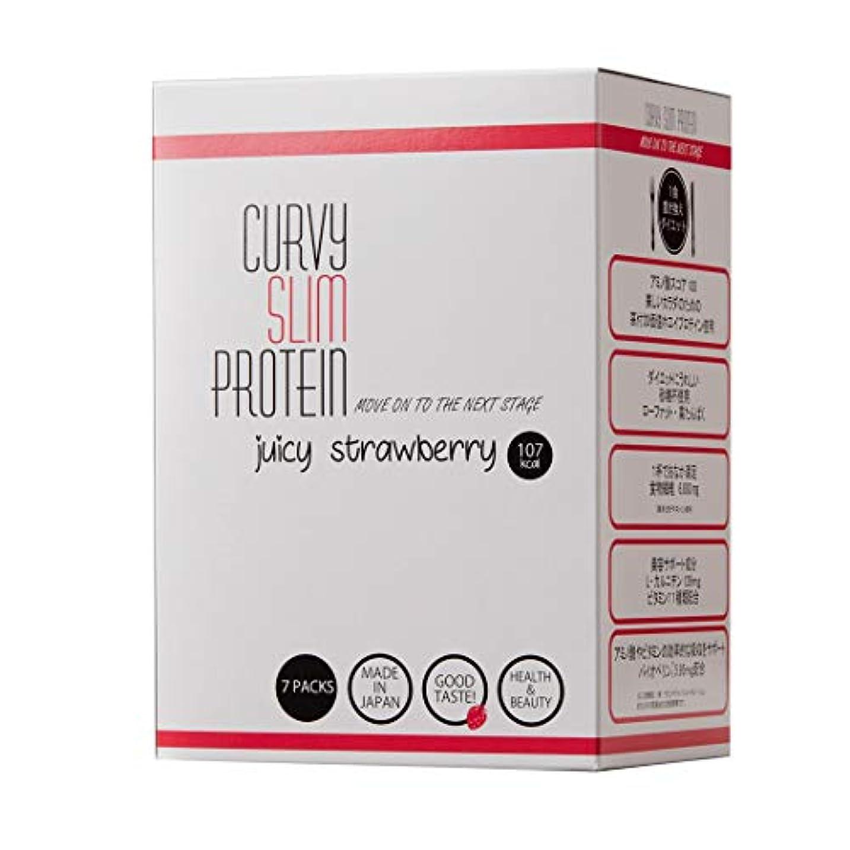 瞑想する消費運命的なカーヴィースリム® プロテイン ジューシーストロベリー 置き換え ダイエット 7包(7食分)