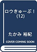ロウきゅーぶ! 第12巻