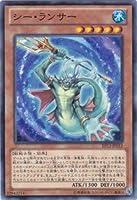 遊戯王カード 【シー・ランサー】 EP12-JP012-N ≪エクストラパック2012 収録≫