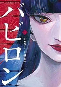 バビロン(上) (コミックDAYSコミックス)