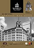 東京・銀座 WAKO SPECIAL BAG BOOK (TJMOOK)