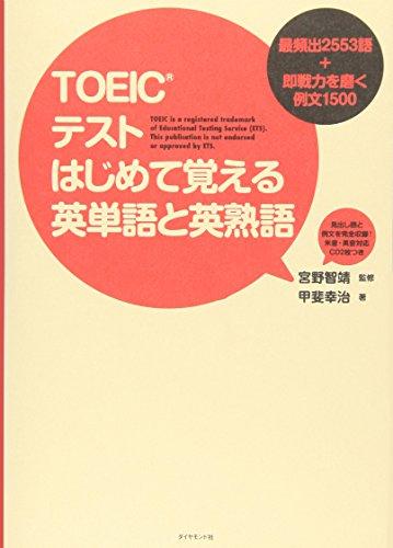 ダイヤモンド社『TOEICテストはじめて覚える英単語と英熟語』