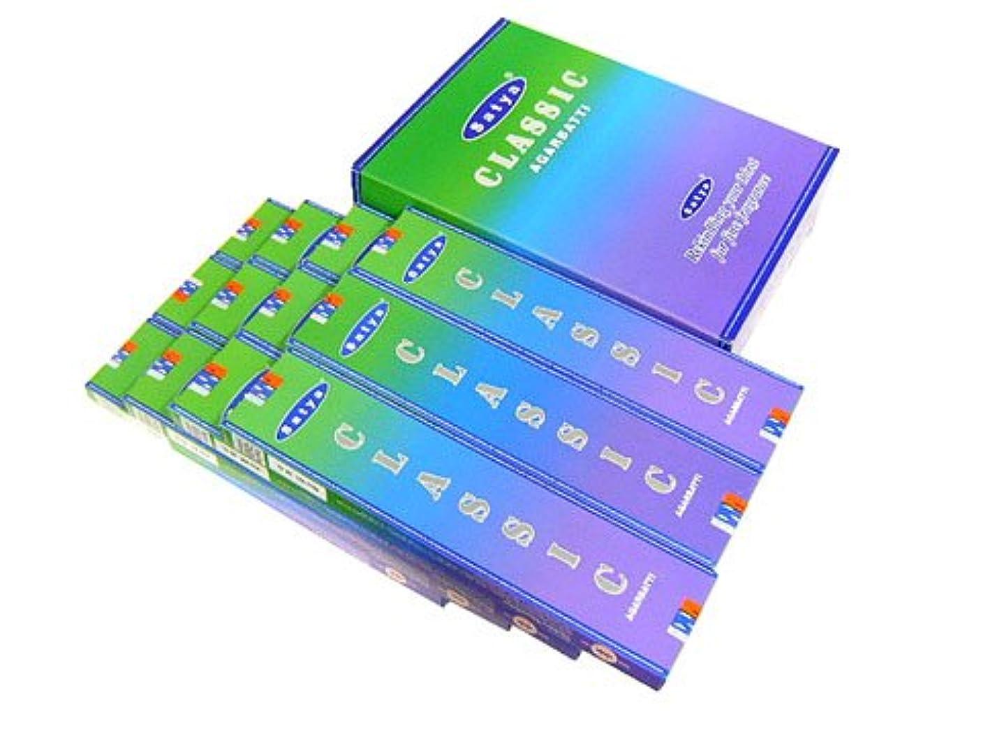 アジア人一元化する現実SATYA(サチャ) クラシック香 スティックCLASSIC 12箱セット
