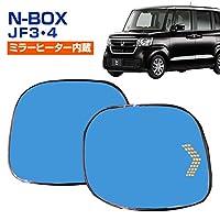 N-BOX JF3・4 (カスタム含む) 純正ミラー交換タイプ LEDウインカー ドアミラー ブルーミラーレンズ(ミラーヒーター内蔵)