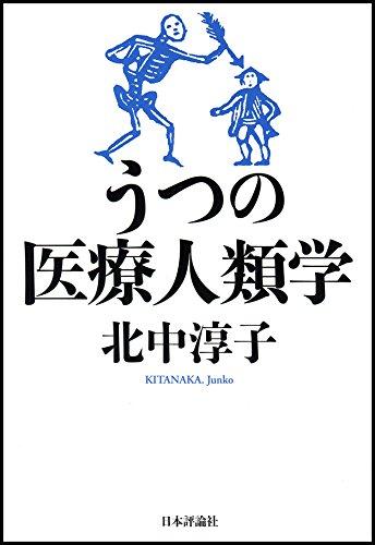 うつの医療人類学 / 北中 淳子