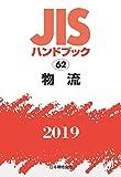 JISハンドブック 物流 (62;2019)