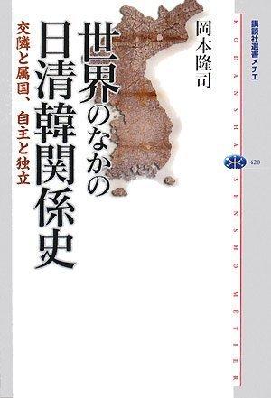世界のなかの日清韓関係史-交隣と属国、自主と独立 (講談社選書メチエ)の詳細を見る