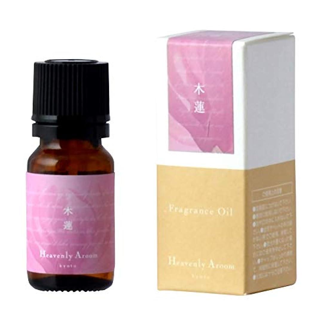 化粧ブロー投資するHeavenly Aroom フレグランスオイル 木蓮 10ml