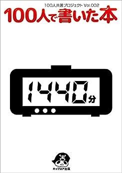 [100人共著プロジェクト, 仲谷史子]の100人で書いた本~1440分篇~ (キャプロア出版)