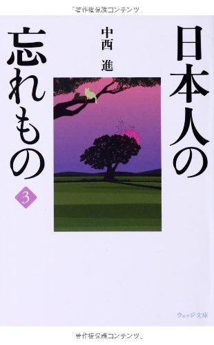 日本人の忘れもの〈3〉 (ウェッジ文庫)の詳細を見る