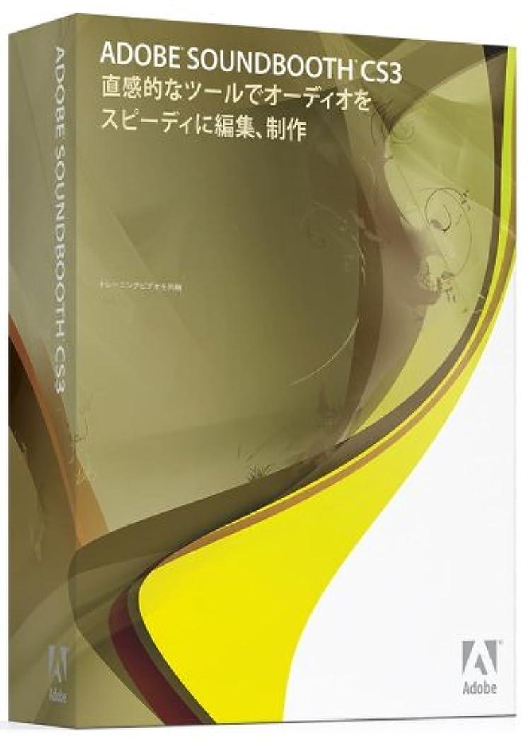 ラフレシアアルノルディ世紀折Soundbooth CS3 日本語版 Windows版