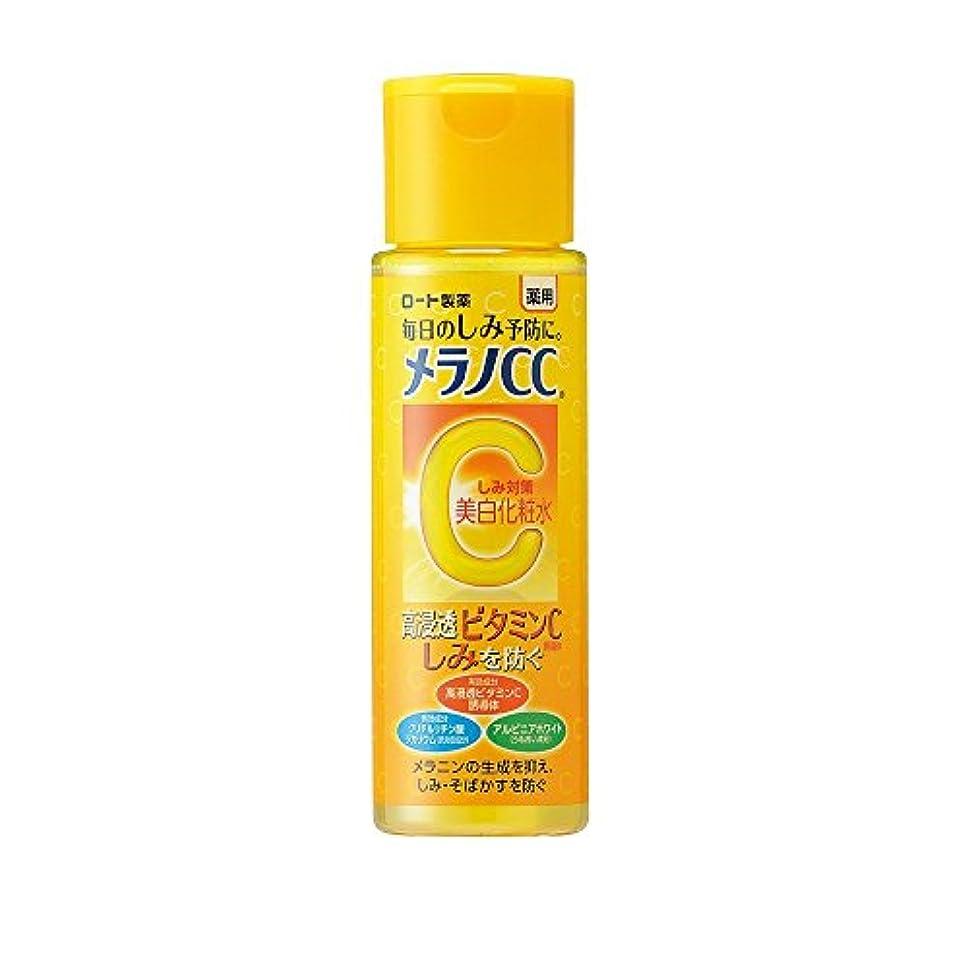 衝動ほかにエレメンタル【医薬部外品】メラノCC 薬用しみ?そばかす対策 美白 化粧水 170mL