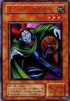 【シングルカード】遊戯王 トラップ・マスター EX-41 ノーマル