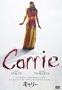 キャリー [DVD]