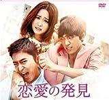 韓国ドラマ/恋愛の発見 DVD--BOX …