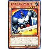 遊戯王カード 【コアキメイル・クルセイダー】 DE04-JP011-N ≪デュエリストエディション4 収録カード≫