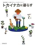 トカイナカに暮らす―房総で野菜づくりに励むイラストレーターのナチュラルライフ 画像