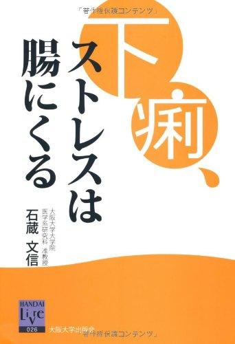 下痢、ストレスは腸にくる (阪大リーブル026)の詳細を見る