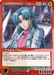 《Crusade》グラキエース 【C】 CH-154C / OGクルセイド第11弾~未来が導く戦士達~ シングルカード