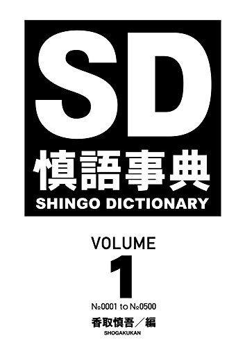 香取慎吾 慎語事典 SD SHINGO DICTIONARY VOLUME1