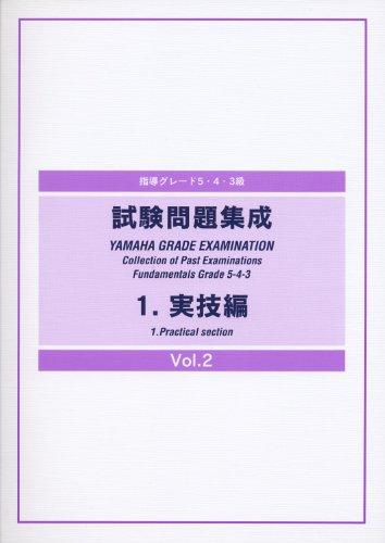 指導グレード5~3級 試験問題集成 1 実技編 Vol.2